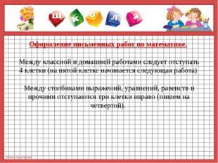 Оформление письменных работ по математике.   Между классной и домашней
