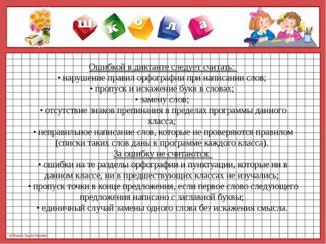 Ошибкой в диктанте следует считать:  • нарушение правил орфографии при написа...