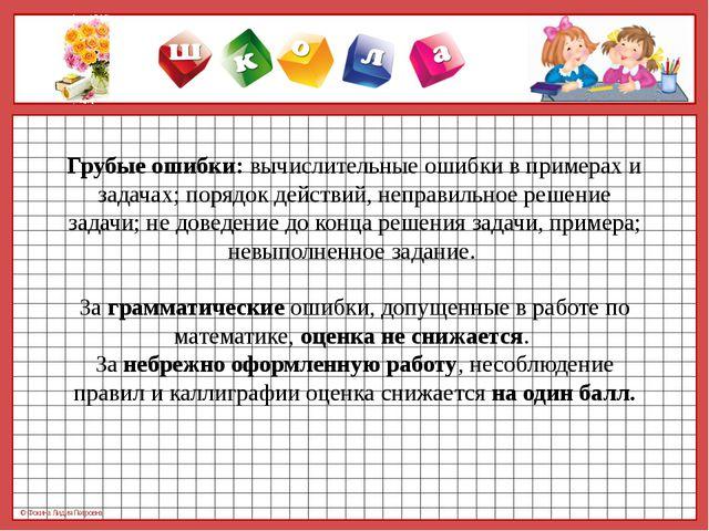 Грубые ошибки: вычислительные ошибки в примерах и задачах; порядок действий,...