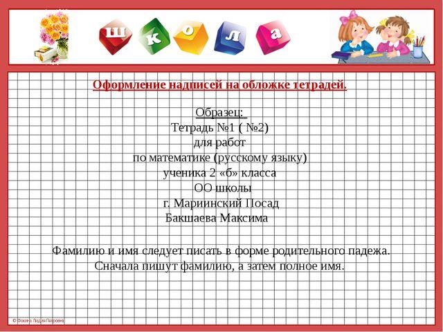 Оформление надписей на обложке тетрадей.   Образец:  Тетрадь №1 ( №2)  для ра...