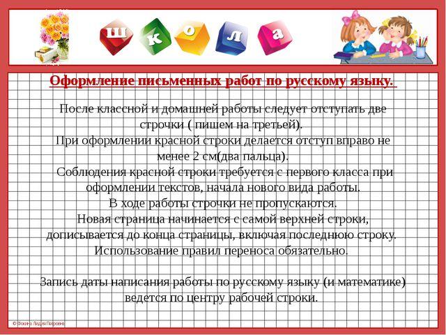 Оформление письменных работ по русскому языку.   После классной и домашней ра...