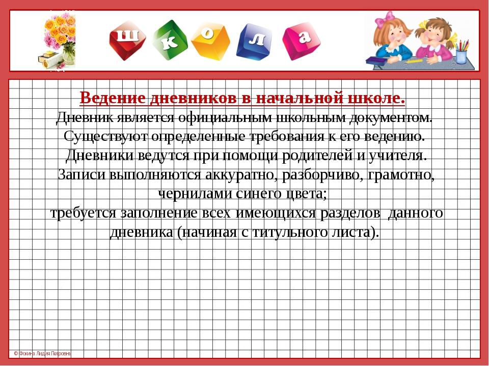 Ведение дневников в начальной школе.  Дневник является официальным школьным д...