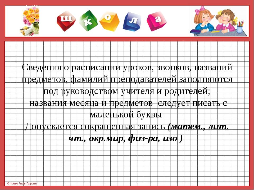 Сведения о расписании уроков, звонков, названий предметов, фамилий преподават...