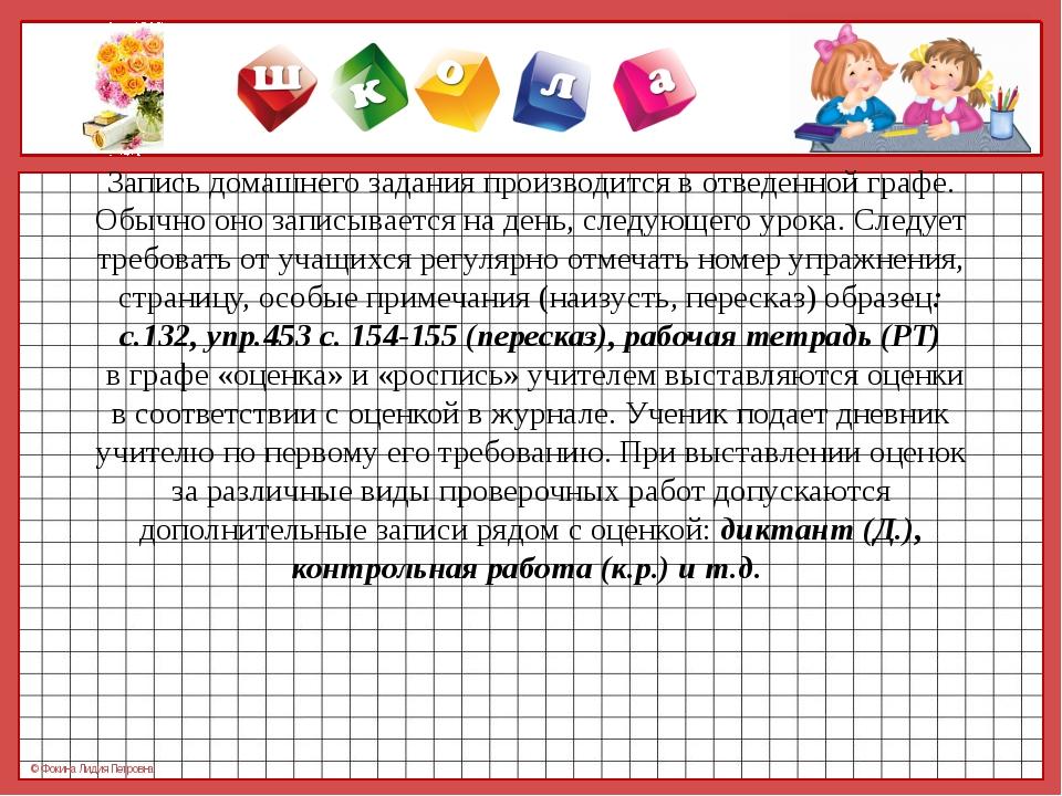 Запись домашнего задания производится в отведенной графе. Обычно оно записыва...