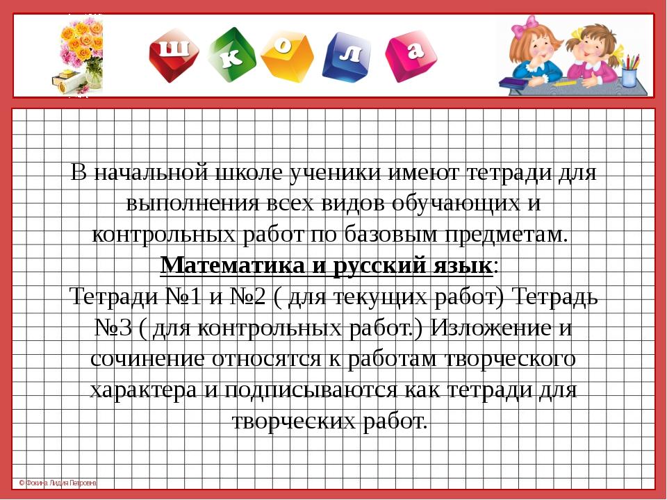 В начальной школе ученики имеют тетради для выполнения всех видов обучающих и...
