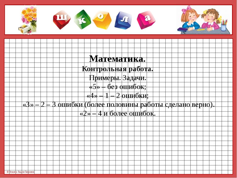 Математика.  Контрольная работа.  Примеры. Задачи.  «5» – без ошибок;  «4» –...