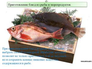 При приготовлении блюд из рыбы необходимо выбрать способ кулинарной обработки