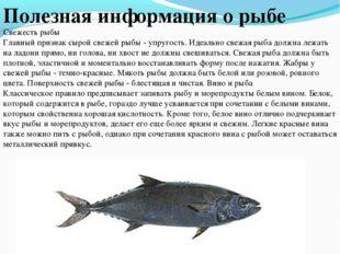 Полезная информация о рыбе Свежесть рыбы Главный признак сырой свежей рыбы -