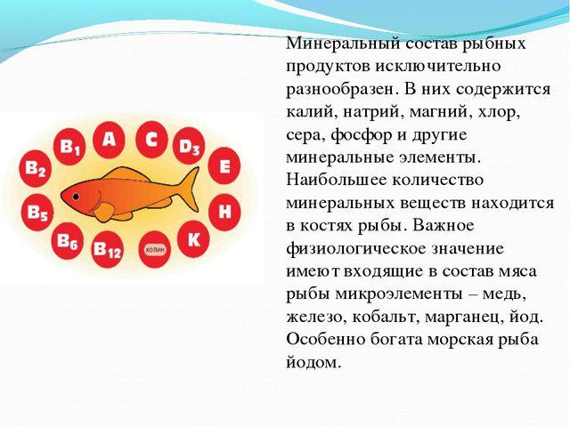 Минеральный состав рыбных продуктов исключительно разнообразен. В них содержи...