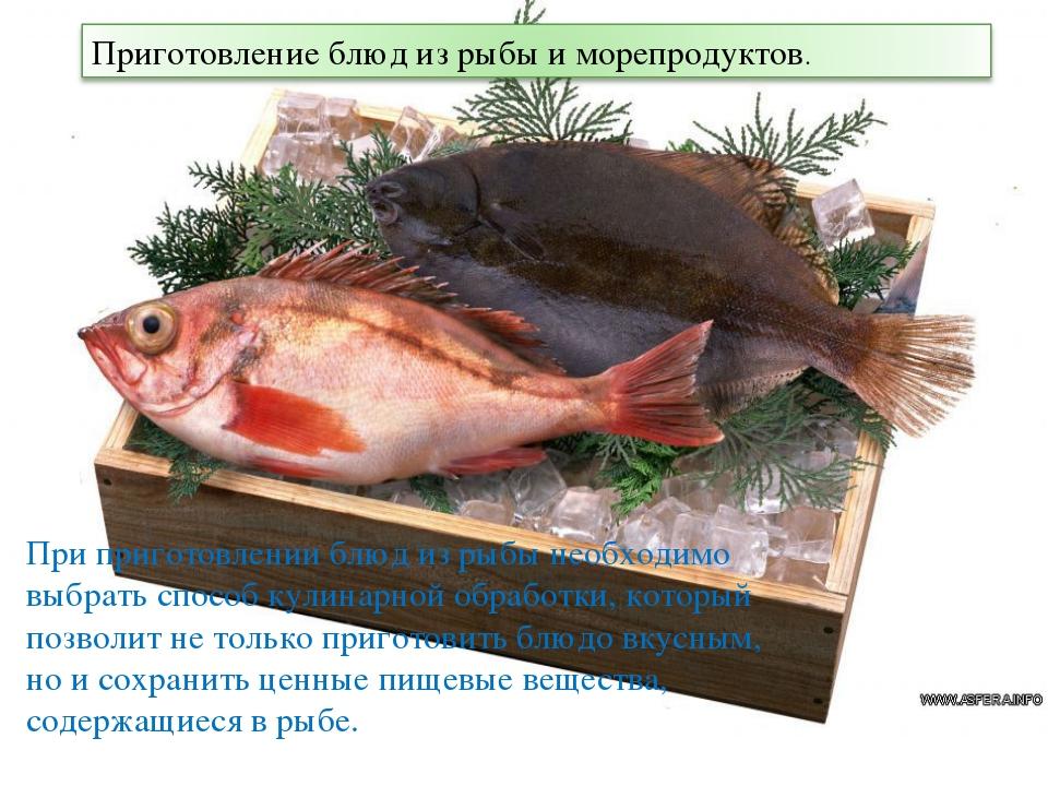 При приготовлении блюд из рыбы необходимо выбрать способ кулинарной обработки...