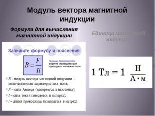 Модуль вектора магнитной индукции Формула для вычисления магнитной индукции Е