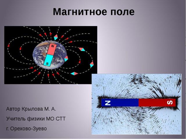 Магнитное поле Автор Крылова М. А. Учитель физики МО СТТ г. Орехово-Зуево