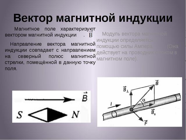 Вектор магнитной индукции Магнитное поле характеризуют вектором магнитной инд...