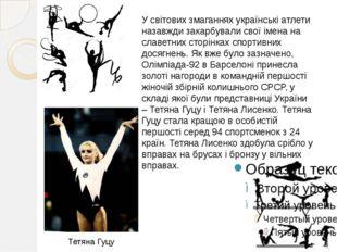 У світових змаганнях українські атлети назавжди закарбували свої імена на сла