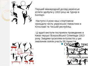 Перший міжнародний досвід українські атлети здобули у 1910 році на турнірі в