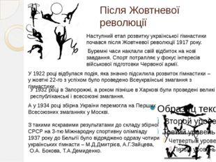 Після Жовтневої революції А у 1934 році збірна України перемогла на Перших Вс