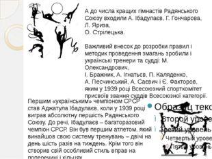 А до числа кращих гімнастів Радянського Союзу входили А. Ібадулаєв, Г. Гончар