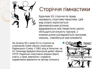 Сторіччя гімнастики Бурхливе ХХ сторіччя по праву називають сторіччям гімнаст