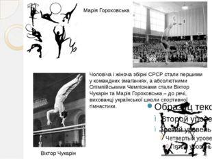 Чоловіча і жіноча збірні СРСР стали першими у командних змаганнях, а абсолютн