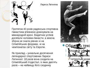 Протягом 40 років радянська спортивна гімнастика впевнено домінувала на міжна