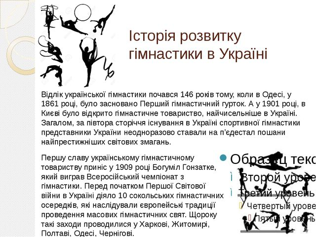 Історія розвитку гімнастики в Україні Відлік української гімнастики почався 1...