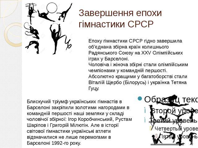 Завершення епохи гімнастики СРСР Блискучий тріумф українських гімнастів в Бар...