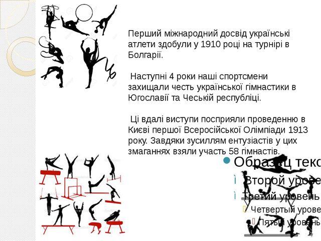 Перший міжнародний досвід українські атлети здобули у 1910 році на турнірі в...