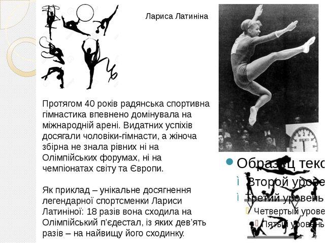 Протягом 40 років радянська спортивна гімнастика впевнено домінувала на міжна...