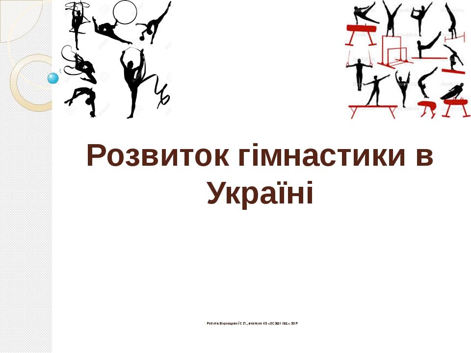 Розвиток гімнастики в Україні Робота Воронцової С.П., вчителя КЗ «ЗСЗШІ №1» ЗОР