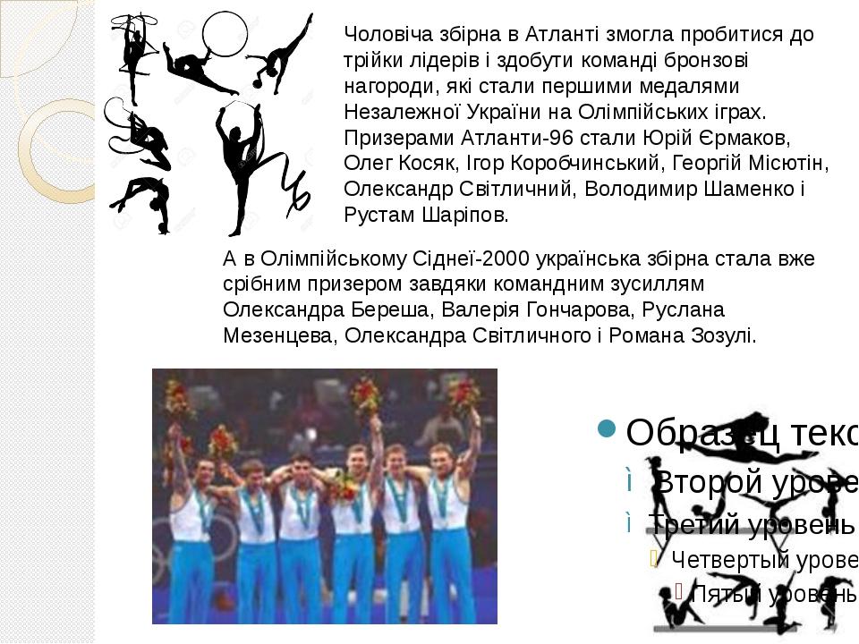 А в Олімпійському Сіднеї-2000 українська збірна стала вже срібним призером за...