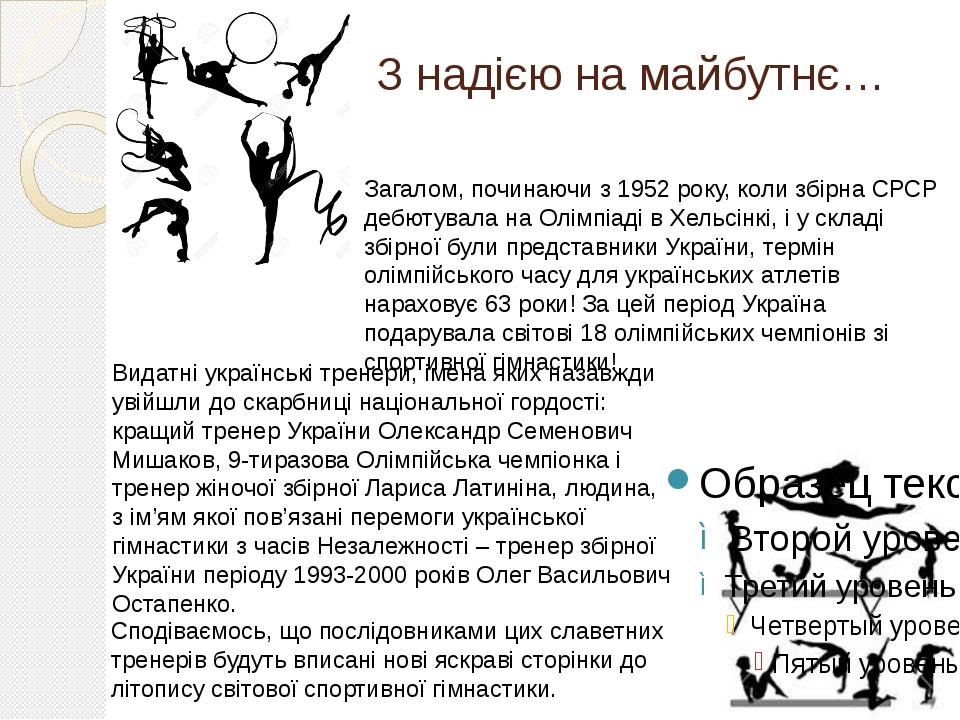 З надією на майбутнє… Видатні українські тренери, імена яких назавжди увійшли...