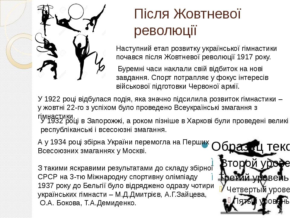 Після Жовтневої революції А у 1934 році збірна України перемогла на Перших Вс...