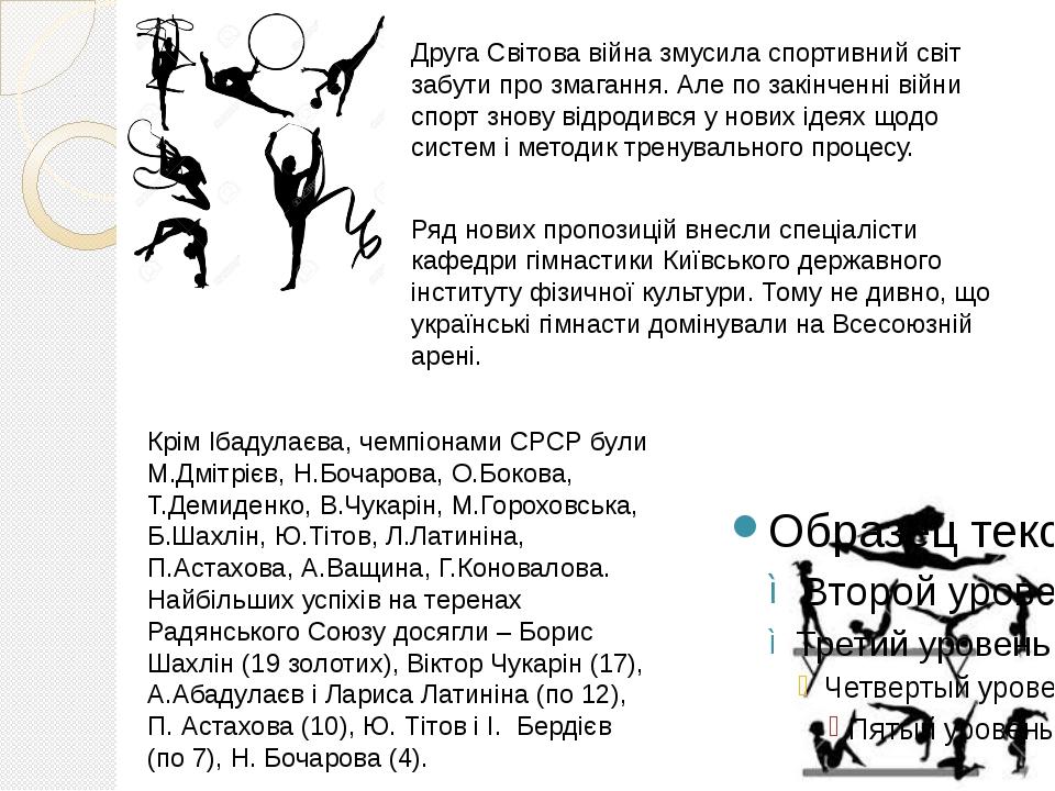 Крім Ібадулаєва, чемпіонами СРСР були М.Дмітрієв, Н.Бочарова, О.Бокова, Т.Де...