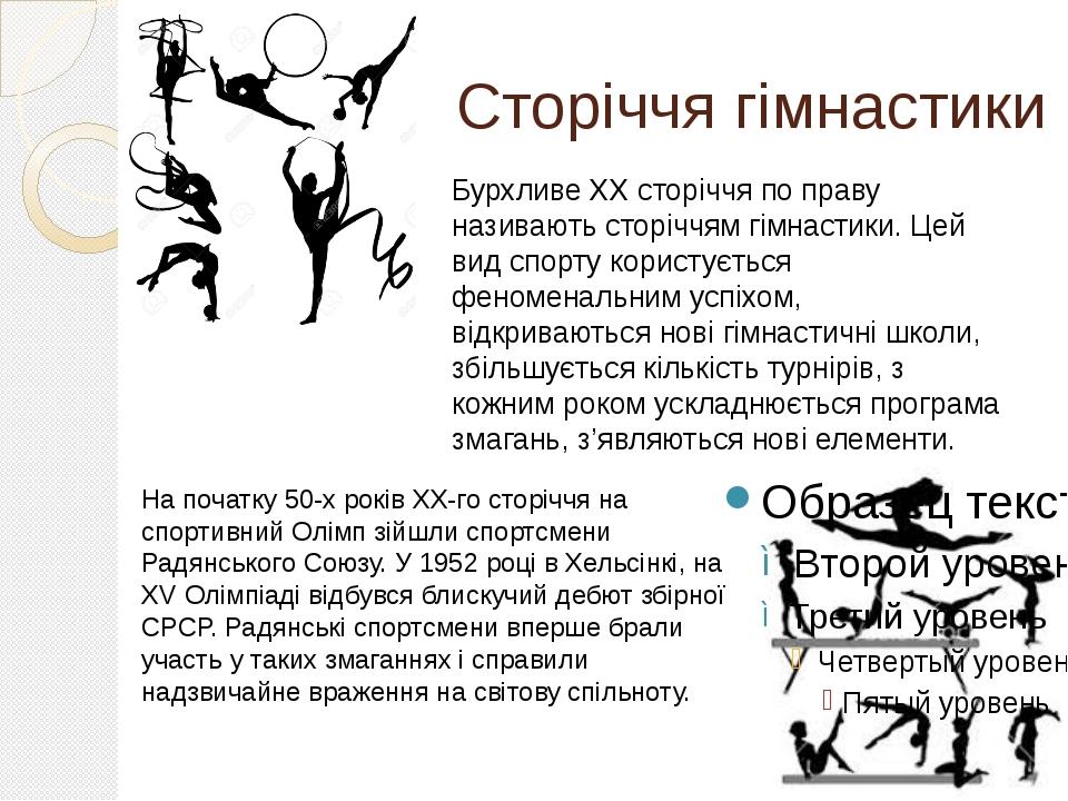 Сторіччя гімнастики Бурхливе ХХ сторіччя по праву називають сторіччям гімнаст...