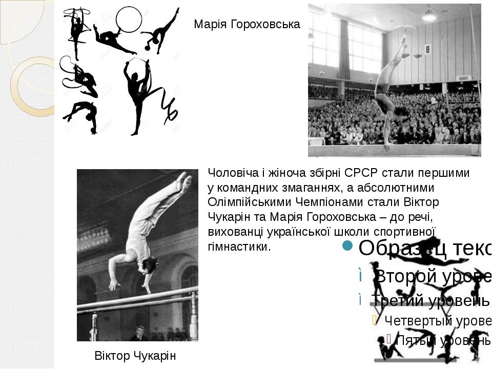 Чоловіча і жіноча збірні СРСР стали першими у командних змаганнях, а абсолютн...