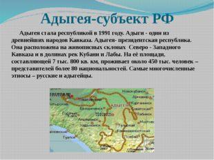 Адыгея-субъект РФ Адыгея стала республикой в 1991 году. Адыги - один из древн