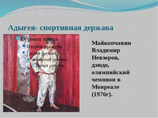Адыгея- спортивная держава Майкопчанин Владимир Невзоров, дзюдо, олимпийский