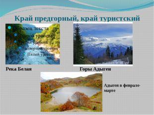 Край предгорный, край туристский Река Белая Горы Адыгеи Адыгея в феврале-марте