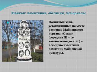 Майкоп: памятники, обелиски, мемориалы Памятный знак, установленный на месте