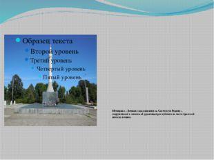Мемориал « Вечная слава павшим за Советскую Родину», сооруженный в память об