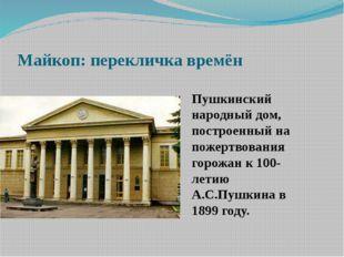 Майкоп: перекличка времён Пушкинский народный дом, построенный на пожертвован