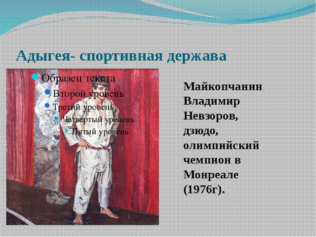 Адыгея- спортивная держава Майкопчанин Владимир Невзоров, дзюдо, олимпийский...