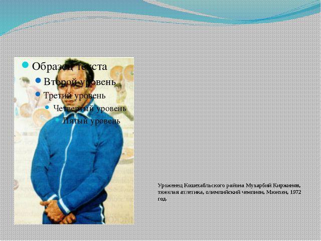 Уроженец Кошехабльского района Мухарбий Киржинов, тяжелая атлетика, олимпийск...
