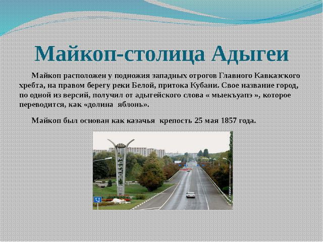 Майкоп-столица Адыгеи Майкоп расположен у подножия западных отрогов Главного...