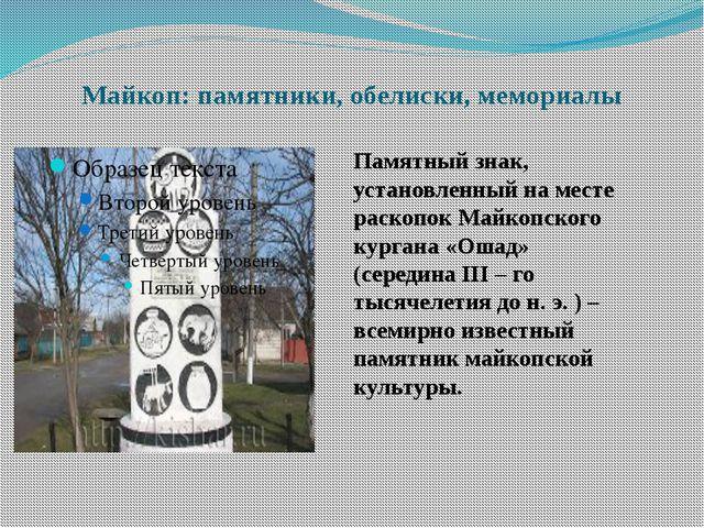 Майкоп: памятники, обелиски, мемориалы Памятный знак, установленный на месте...