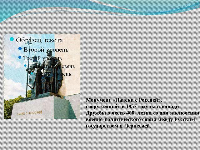 Монумент «Навеки с Россией», сооруженный в 1957 году на площади Дружбы в чест...
