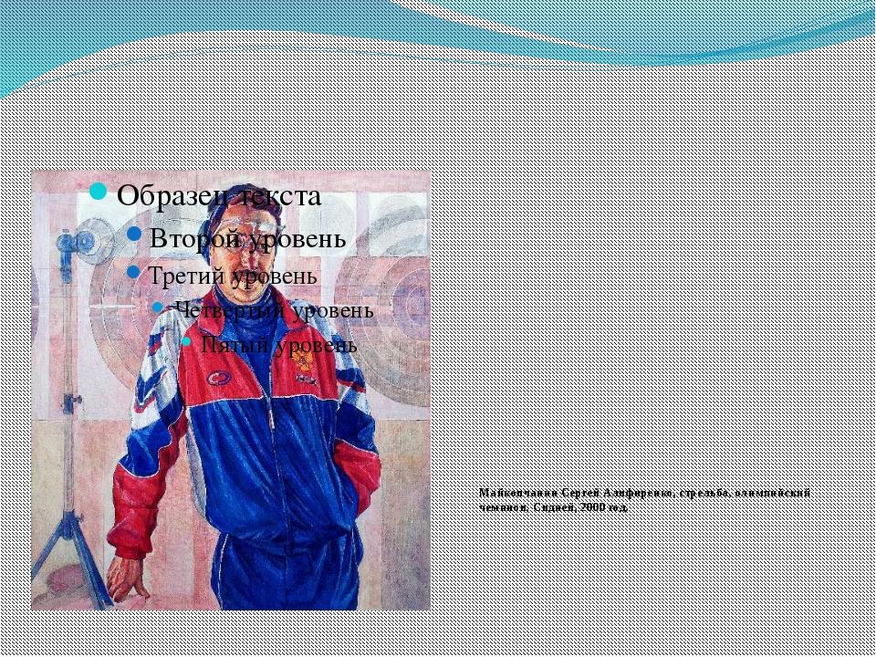 Майкопчанин Сергей Алифиренко, стрельба, олимпийский чемпион, Сидней, 2000 год.