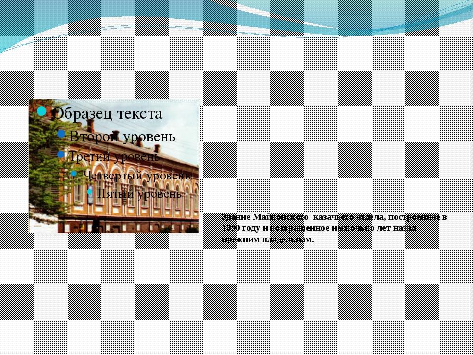 Здание Майкопского казачьего отдела, построенное в 1890 году и возвращенное н...