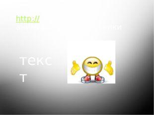 http://wdesk.ru – анимированные картинки текст