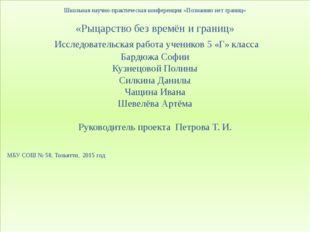 Школьная научно-практическая конференция «Познанию нет границ» «Рыцарство без